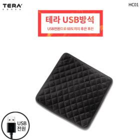 테라 따뜻한 USB 발열 방석